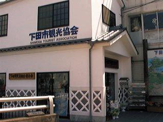観光 協会 下田